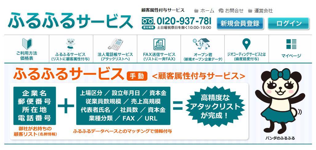 20150430_furufuru2