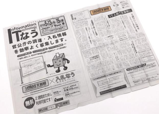 情報産業新聞5.11_2