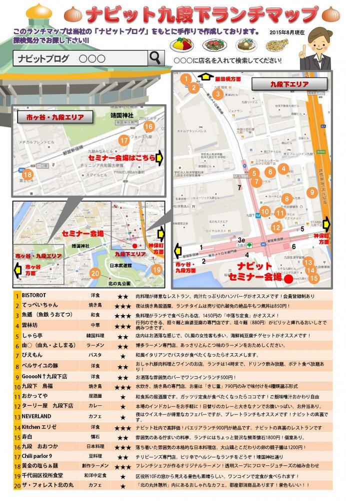 ランチマップチラシ九段下20150821_ページ_1