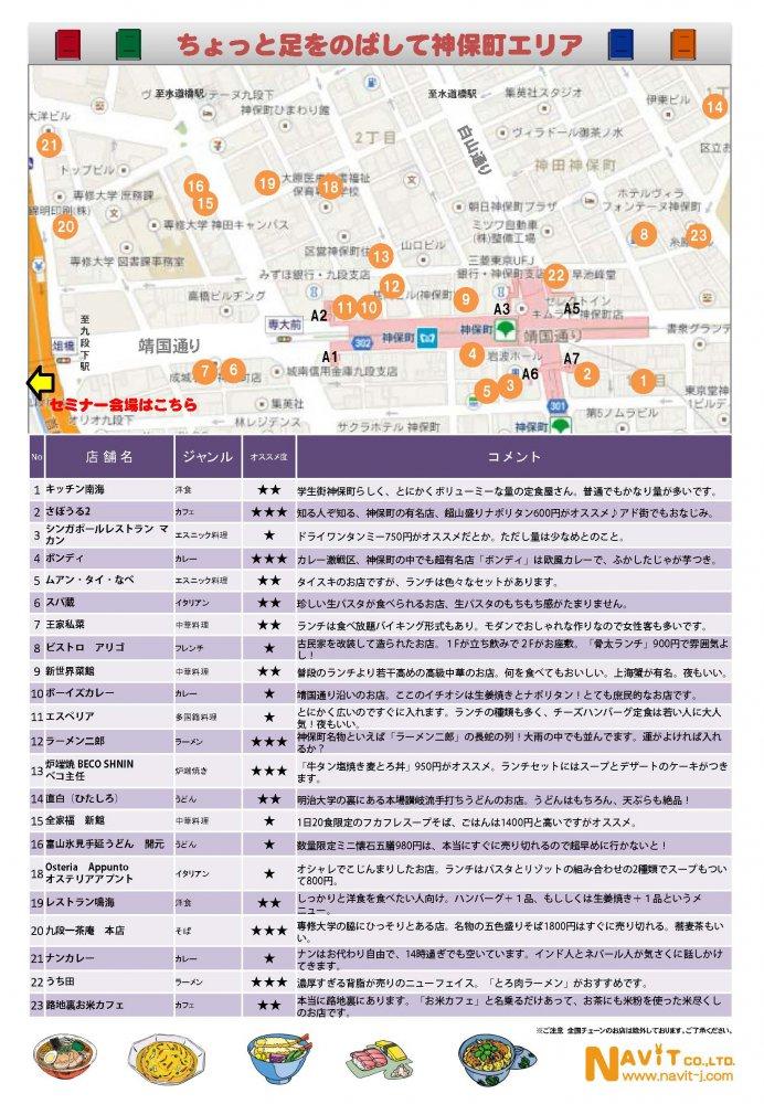 ランチマップチラシ九段下20150821_ページ_2