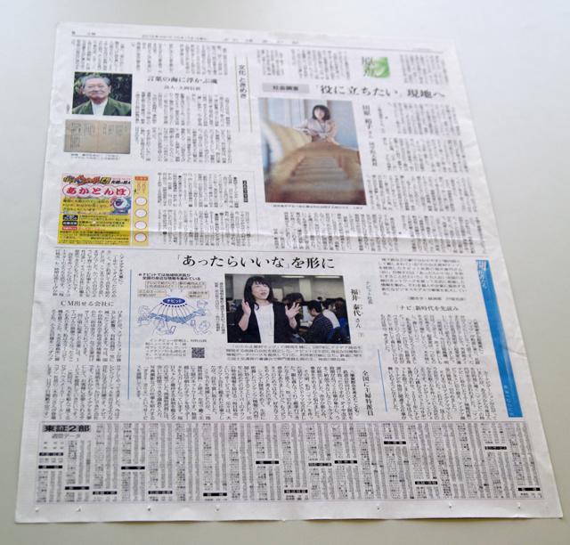 20151017読売新聞夕刊