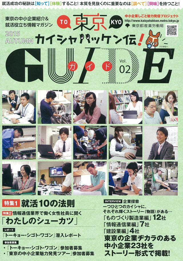 20151104guide表紙