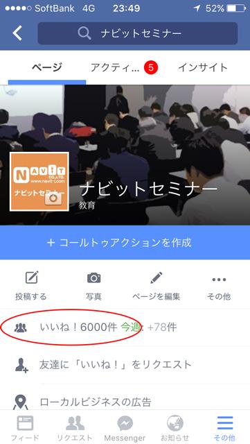 6000いいね
