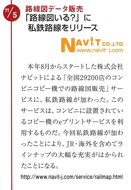 地図ジャーナル記事001