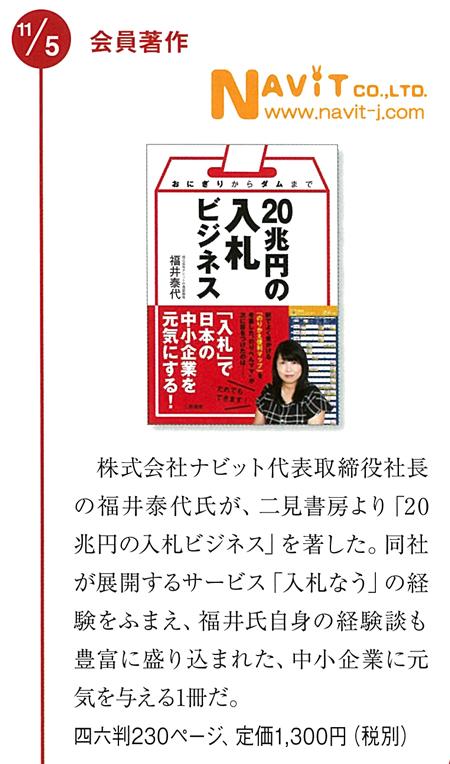 地図ジャーナル記事002