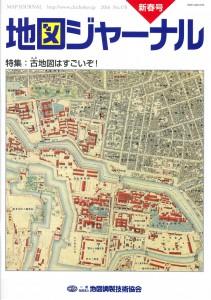 地図ジャーナル記事00