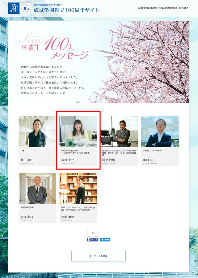 成城学園100周年サイト