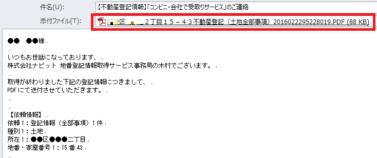 登記情報_会社で受け取りメール画像_赤枠画像