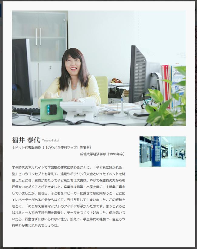 成城学園100周年メッセージ