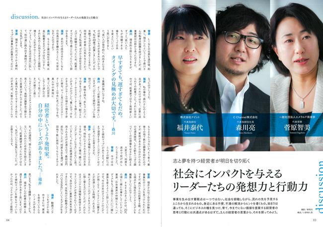 三井生命社内報20160608_01