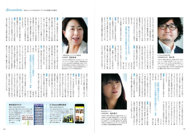 三井生命社内報20160608_02