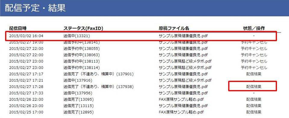 ex_fax_use02
