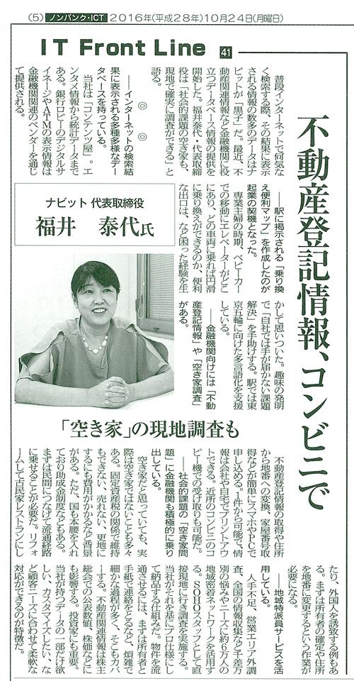 kinkei_20161024