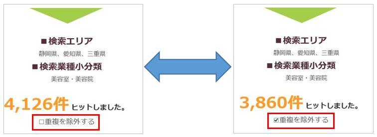 %e9%87%8d%e8%a4%87%e9%99%a4%e5%a4%96_5