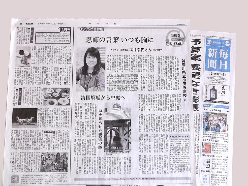 20161223毎日新聞