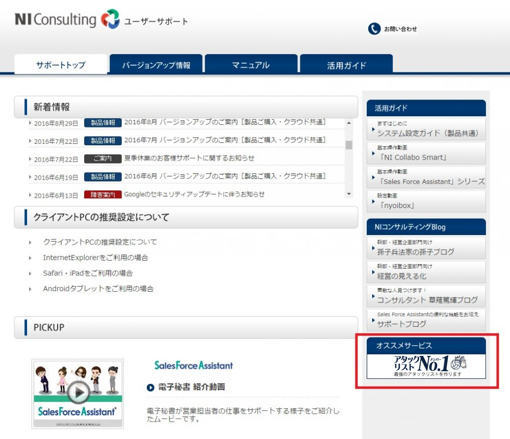 NIコンサルティング ユーザーサポート02