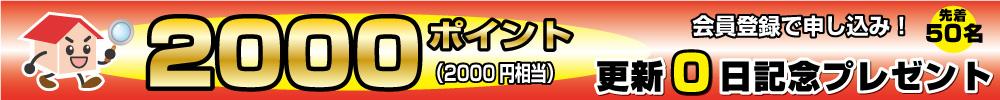 オープン君「更新0日毎日お届け」記念、新規登録会員の先着50名様に、2000ポイントをプレゼント