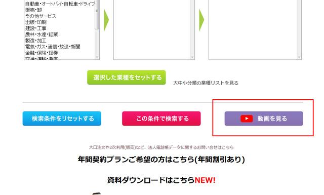 動画を見るボタン説明