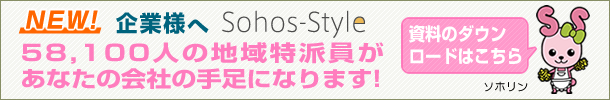 ban_soho_doc_top
