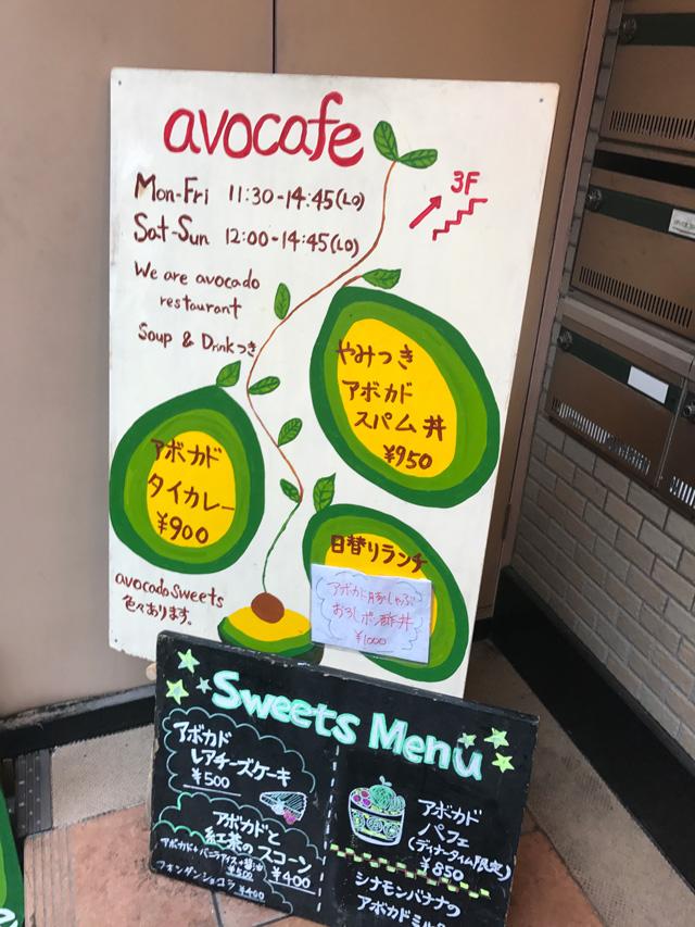 アボガドスパム丼-2