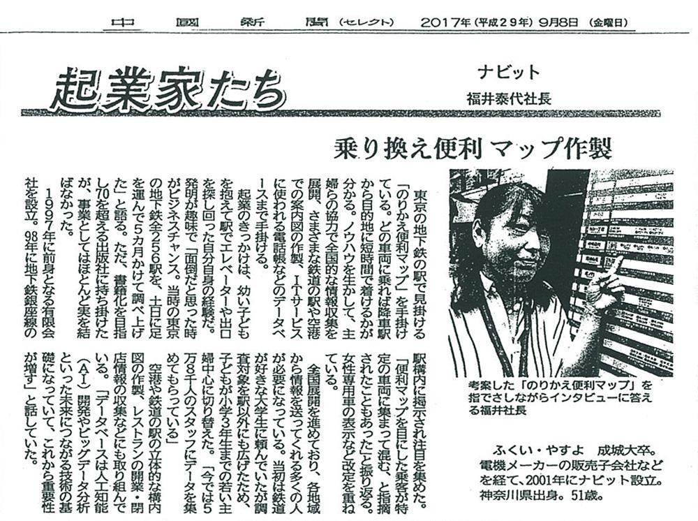 中国新聞_170908