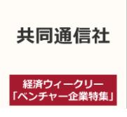 9/15(金)共同通信「経済ウィークリー」の取材を受けました ...