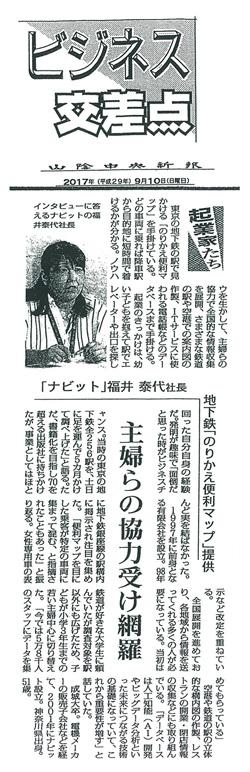 山陰中央新聞_170910