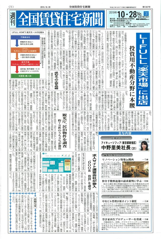 全国賃貸住宅新聞20191028