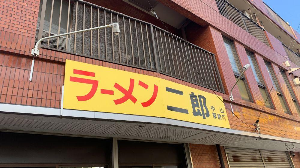 ラーメン 二郎 中山 駅前 店