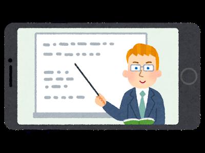 e-learning_smartphone_whiteman