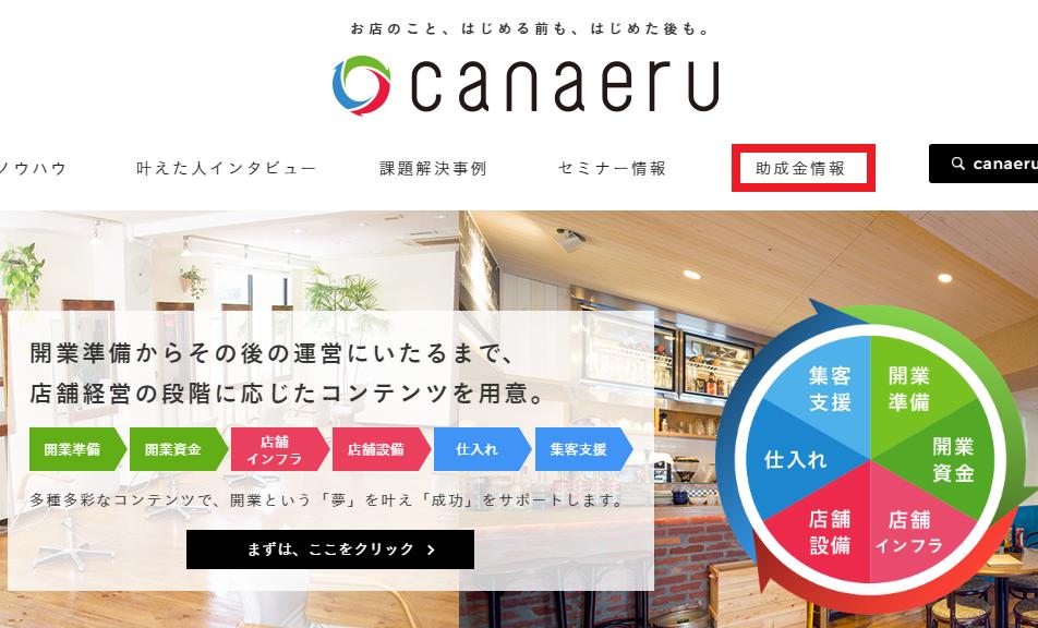 canaeru2