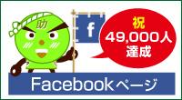 助成金Facebook