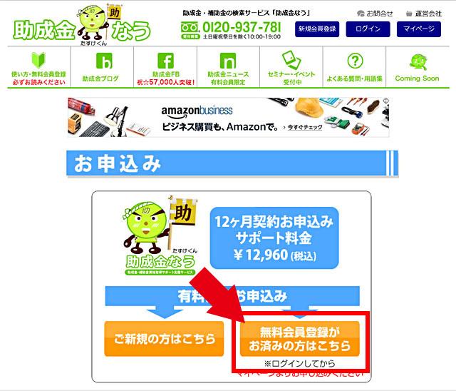 無料→有料ボタン02