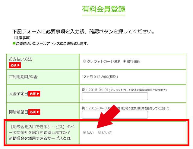無料→有料フォーム