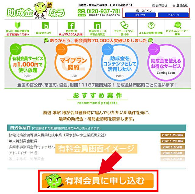 無料→有料ボタン01